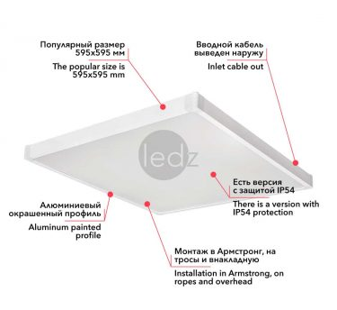 LED luminaires ledz e-Office 6060-350 hM are used in offices. There is a more budgetary analogue of the gM series, which is only built into Armstrong. You can buy office lamps of our Belarusian production from us, as well as any others, in order to fully equip your object